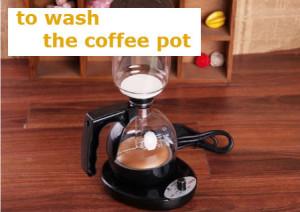 мыть кофейник.
